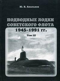 Апальков Ю. Подводные лодки советского флота 1945-1991 гг т 3 цена и фото