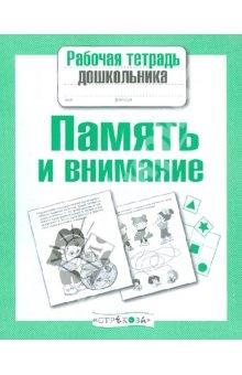 Фото - Семакина Е. (сост.) Память и внимание семакина е логика сравниваем предметы