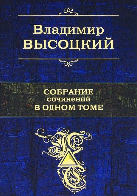 Высоцкий В. Высоцкий Собрание сочинений в одном томе цена 2017