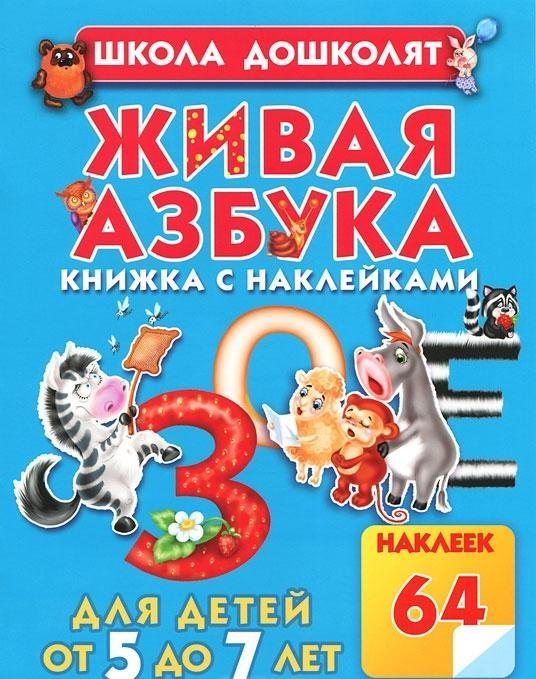 Жукова О. Живая азбука Кн с накл жива божеславна живая азбука сматрешками