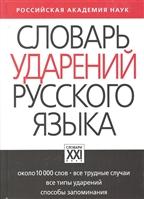 Словарь ударений русского языка Аст-Пресс