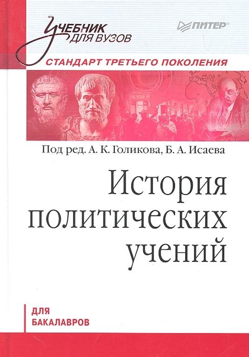Голиков А., Исаев Б. (ред.) История политических учений Стандарт третьего поколения цена