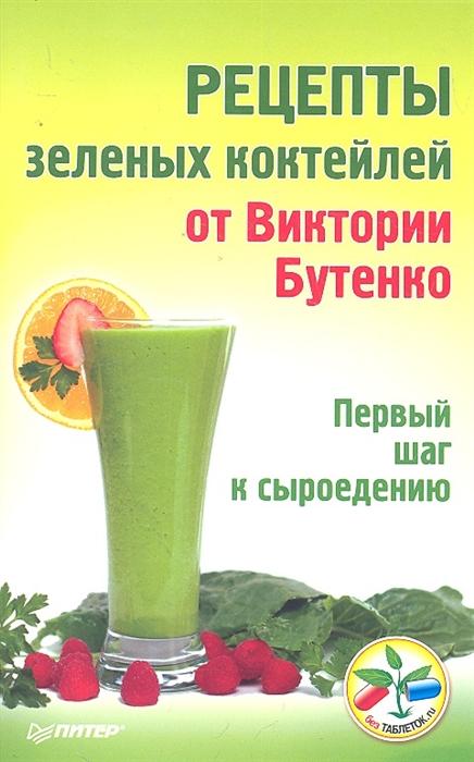 Рецепты зеленых коктейлей от Виктории Бутенко