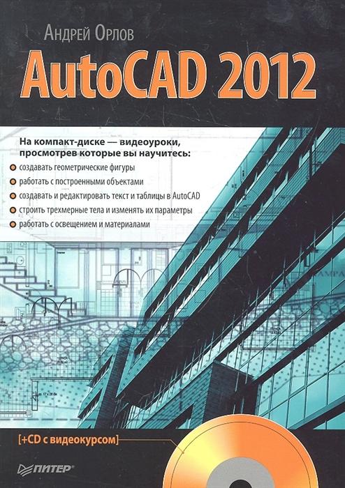 Орлов А. AutoCAD 2012 орлов а autocad 2011 самоучитель