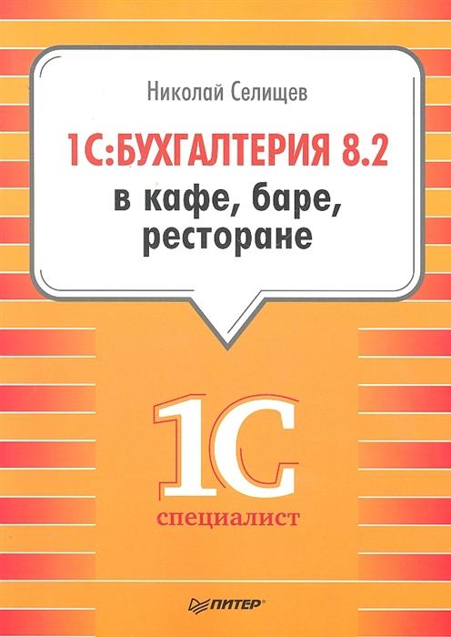Селищев Н. 1C Бухгалтерия 8 2 в кафе баре ресторане