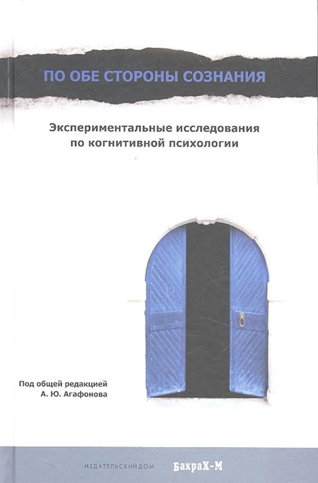 Агафонов А. По обе стороны сознания цена в Москве и Питере