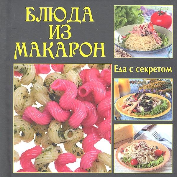 Руфанова Е. (сост.) Блюда из макарон руфанова е сост домашняя кондитерская пирожные и конфетки