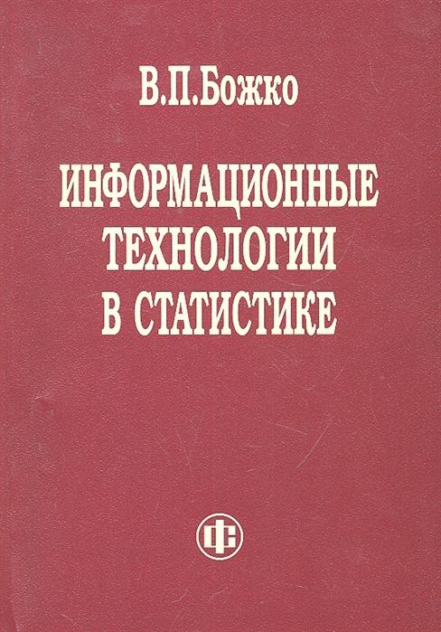 Информационные технологии в статистике Учебник