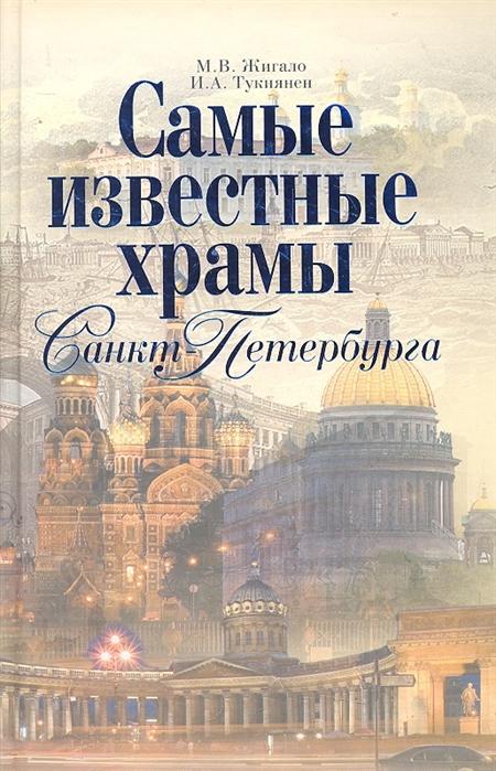 Жигало М., Тукиянен И. Самые известные храмы Санкт-Петербурга