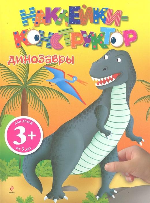 Купить Динозавры Наклейки-конструктор, Эксмо, Книги с наклейками
