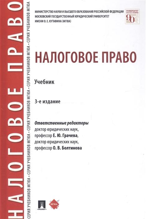 Грачева Е., Болтинова О. (ред.) Налоговое право Учебник грачева е соколова э финансовое право учебник