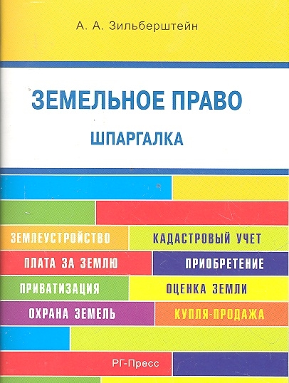 Зильберштейн А. Земельное право Шпаргалка
