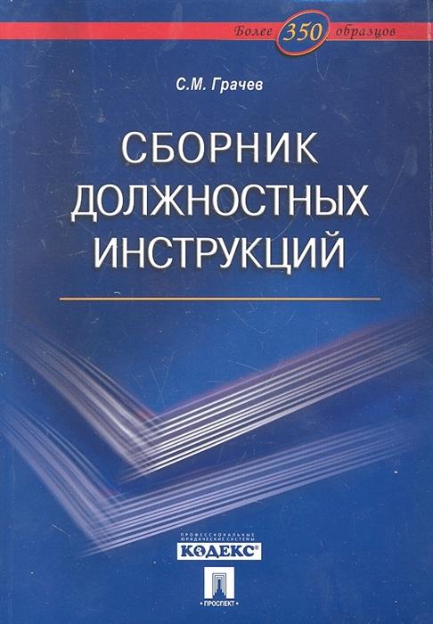 Сборник должностных инструкций Более 350 образцов