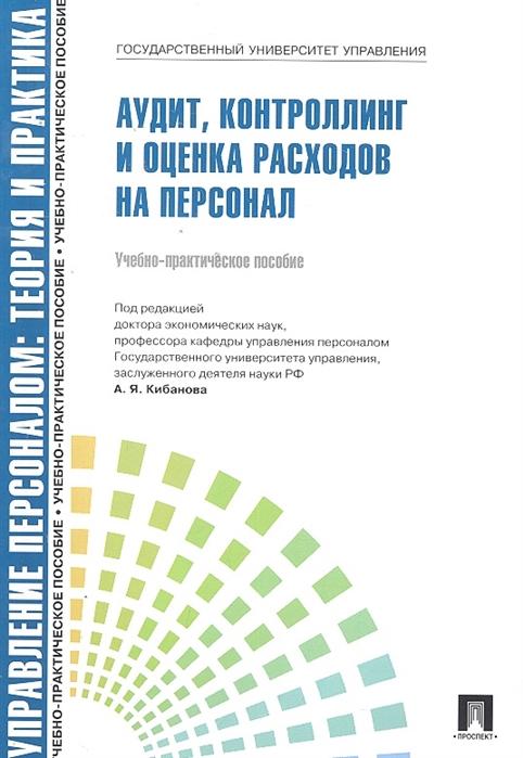 Митрофанова Е., Софиенко А. Аудит контроллинг и оценка расходов на персонал Уч -практ пос