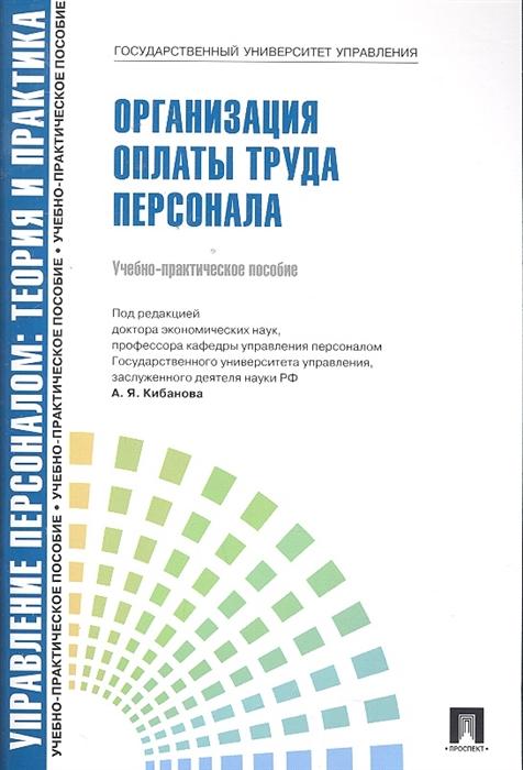 Баткаева И., Митрофанова Е. Организация оплаты труда персонала Уч -практ пос