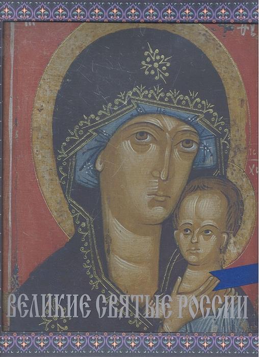 Владимирова Е. Великие святые России великие святые россии святые образы и лики святых на каждый день календарь для верующих