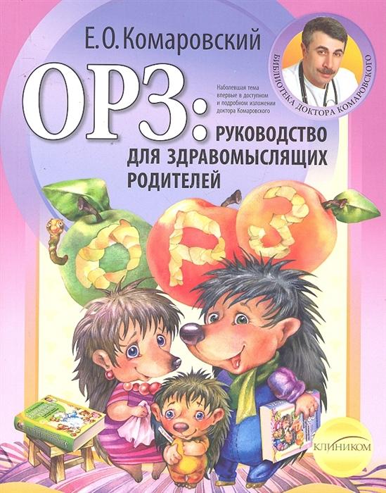 Комаровский Е. ОРЗ Руководство для здравомыслящих родителей