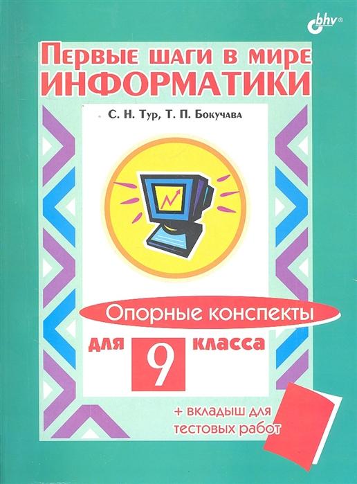 Тур С., Бокучава Т. Первые шаги в мире информатики 9 кл с н тур первые шаги в мире информатики опорные конспекты для 7 класса