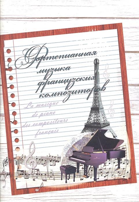 Фортепианная музыка французских композиторов