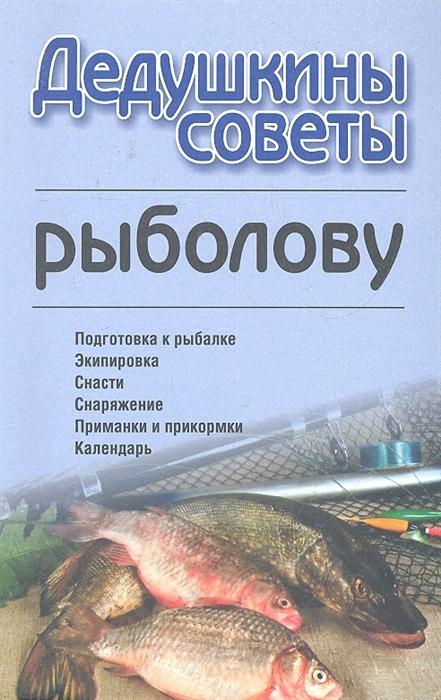 Бондарь А. (сост.) Дедушкины советы рыболову