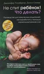 Уолдбергер Д., Спивак Д. Не спит ребенок Что делать