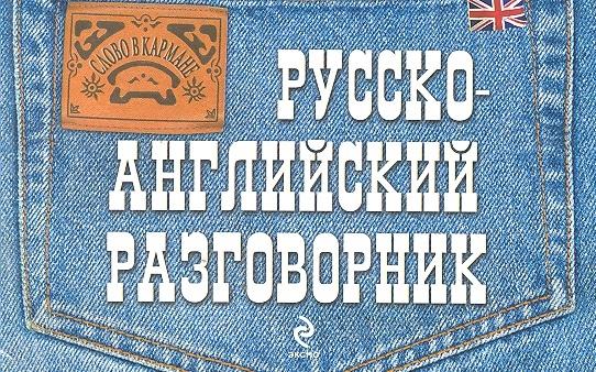 Карпенко Е. Русско-английский разговорник отсутствует русско американский разговорник russian american english phrasebook