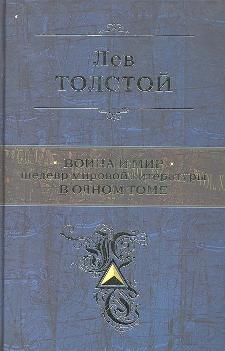 Толстой Л. Война и мир Шедевр мировой литературы в одном томе толстой л война и мир шедевр мировой литературы в одном томе