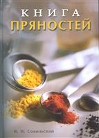 Книга пряностей