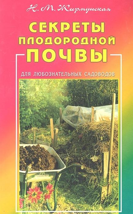 Жирмунская Н. Секреты плодородной почвы Для любознательных садоводов мягк Жирмунская Н М Диля расколдовать человека разорвать оковы колдовства м диля
