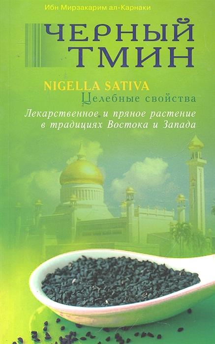 Карнаки М. Черный тмин Целебные свойства рагозин б аюрведа целебные свойства пряностей