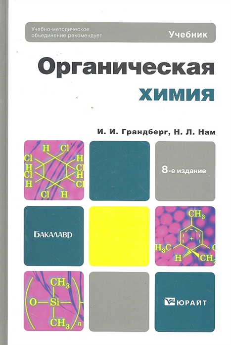Грандберг И., Нам Н. Органическая химия Учеб цены онлайн