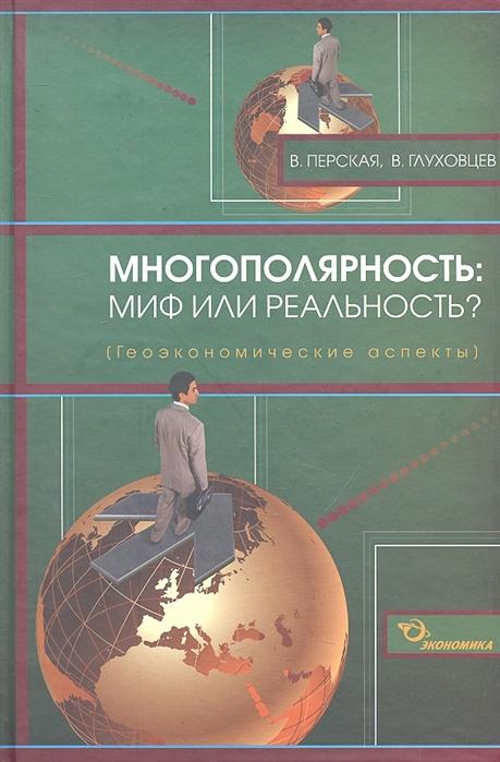 Перская В., Глуховцев В. Многополярность Миф или реальность
