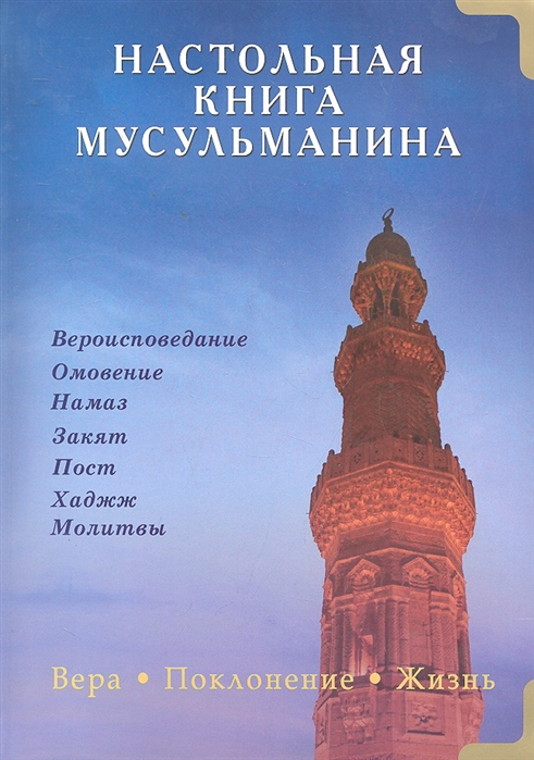 Карнаки М. Настольная книга мусульманина Вера Поклонение Жизнь