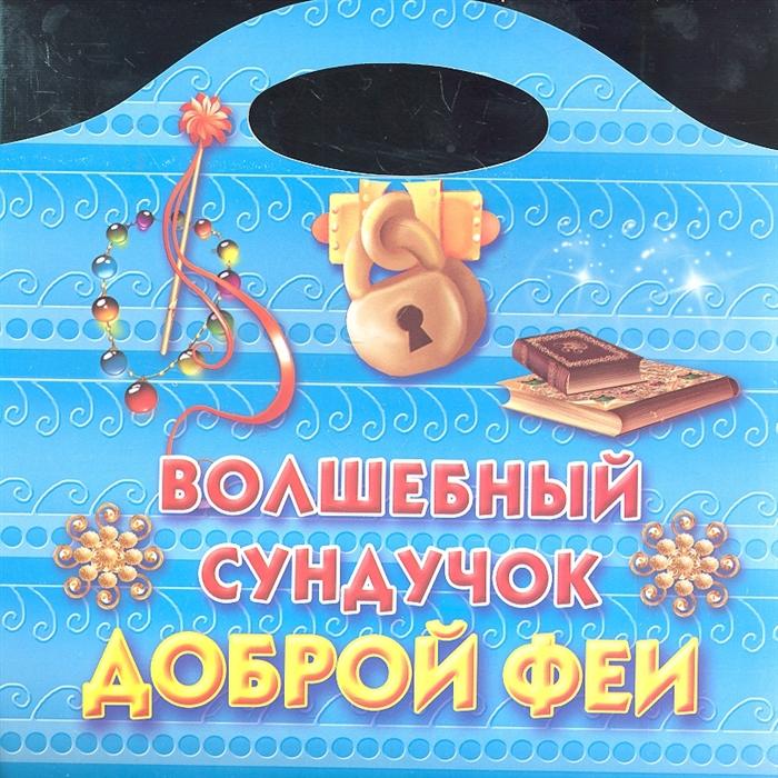 Купить Р Волшебный сундучок доброй феи, АСТ, Раскраски