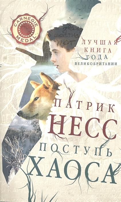 Несс П. Поступь хаоса Кн 1 цена в Москве и Питере