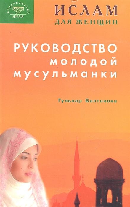 Балтанова Г. Руководство молодой мусульманки