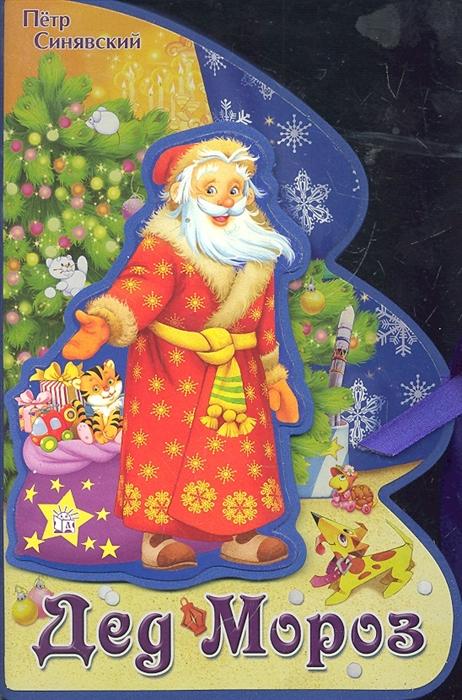 Синявский П. Дед Мороз синявский п загадки на прогулке isbn 9785699492602
