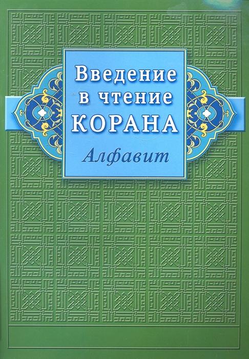 Карнаки М. (сост.) Введение в чтение Корана Алфавит александр кожев введение в чтение гегеля