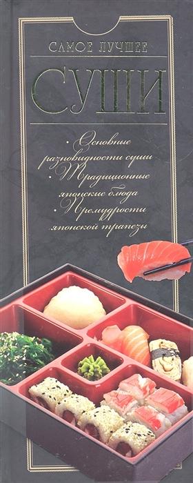 Ермакович Д. Суши Самое лучшее