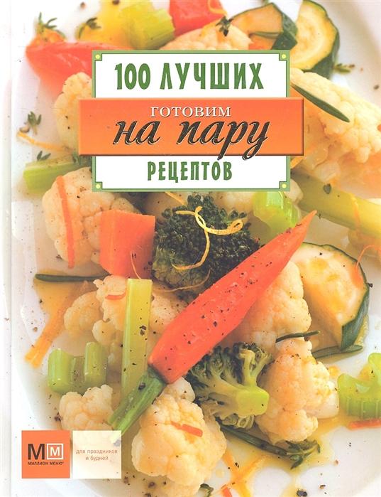 Першина С. (сост.) Готовим на пару 100 лучших рецептов