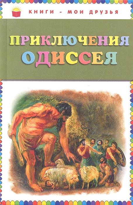 Купить Приключения Одиссея, Эксмо, Проза для детей. Повести, рассказы