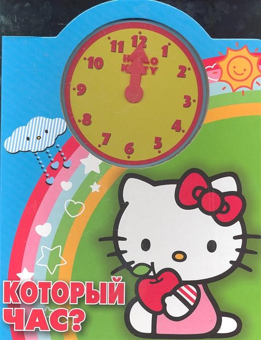 Баталина В. (ред.) Который час Хэлло Китти который час