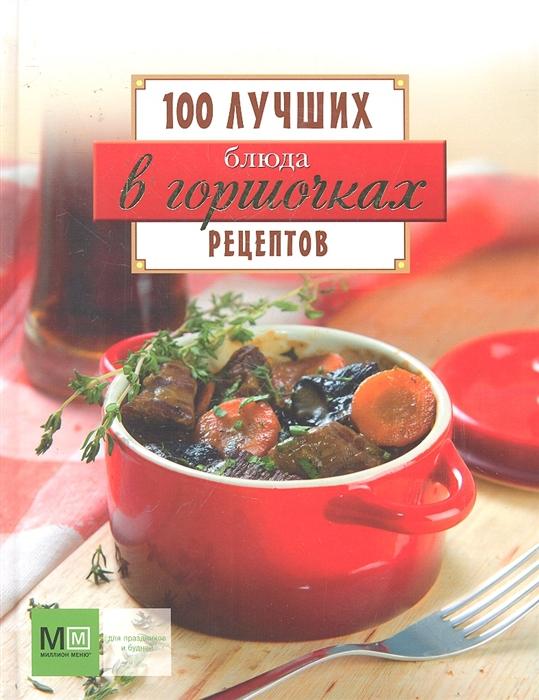 Першина С. (сост.) Блюда в горшочках 100 лучших рецептов