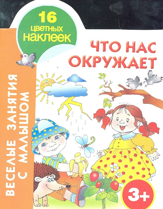 Фото - Горбунова И. (худ.) Что нас окружает горбунова и худ 100 загадок для малышей книга игра 399 наклеек