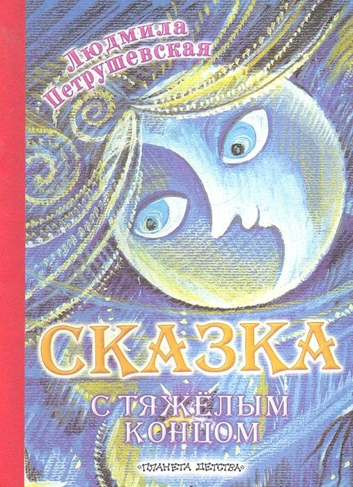 Петрушевская Л. Сказка с тяжелым концом петрушевская л кот который умел петь