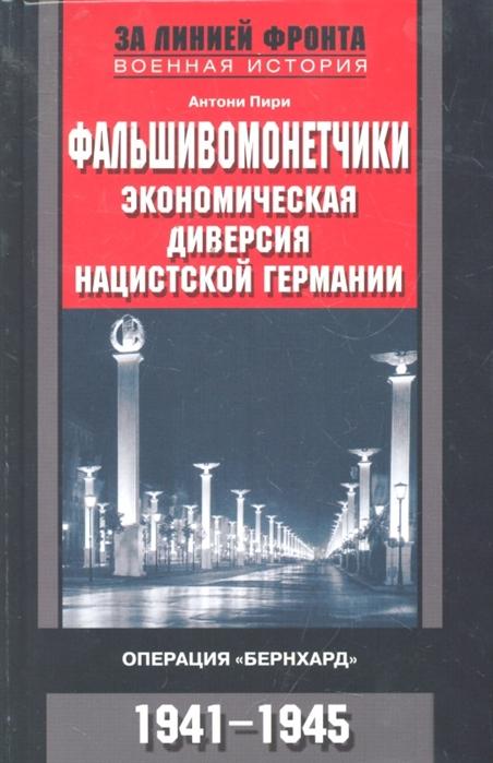 цены Пири А. Фальшивомонетчики Экономическая диверсия нацистской Германии