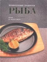 Рыба Энциклопедия продуктов