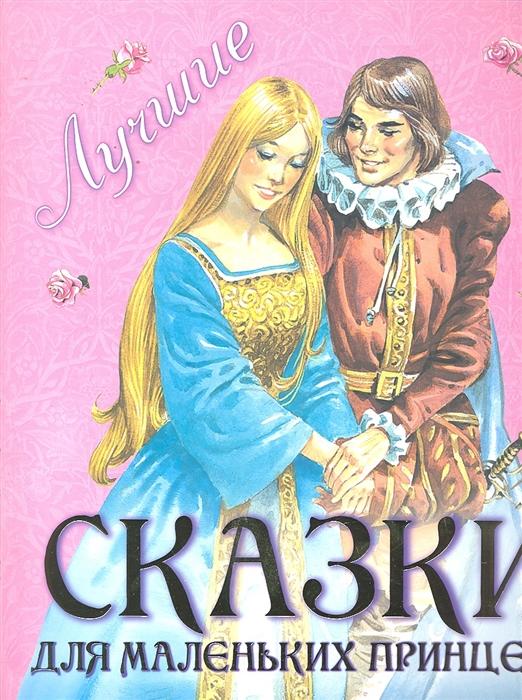 купить Вульф Т. (худ.) Лучшие сказки для маленьких принцесс по цене 118 рублей