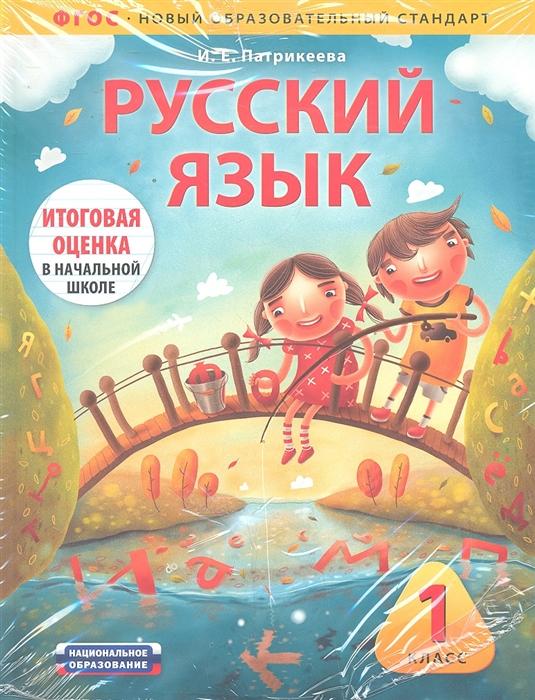 Русский язык 1 кл Итог оценка