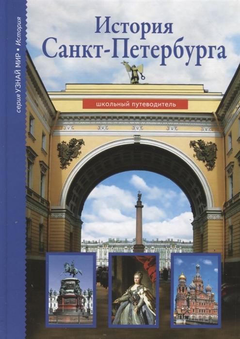 Купить История Санкт-Петербурга Шк путеводитель, БКК СПб, Общественные науки